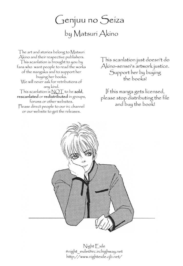 Genjuu no Seiza 21 Page 2