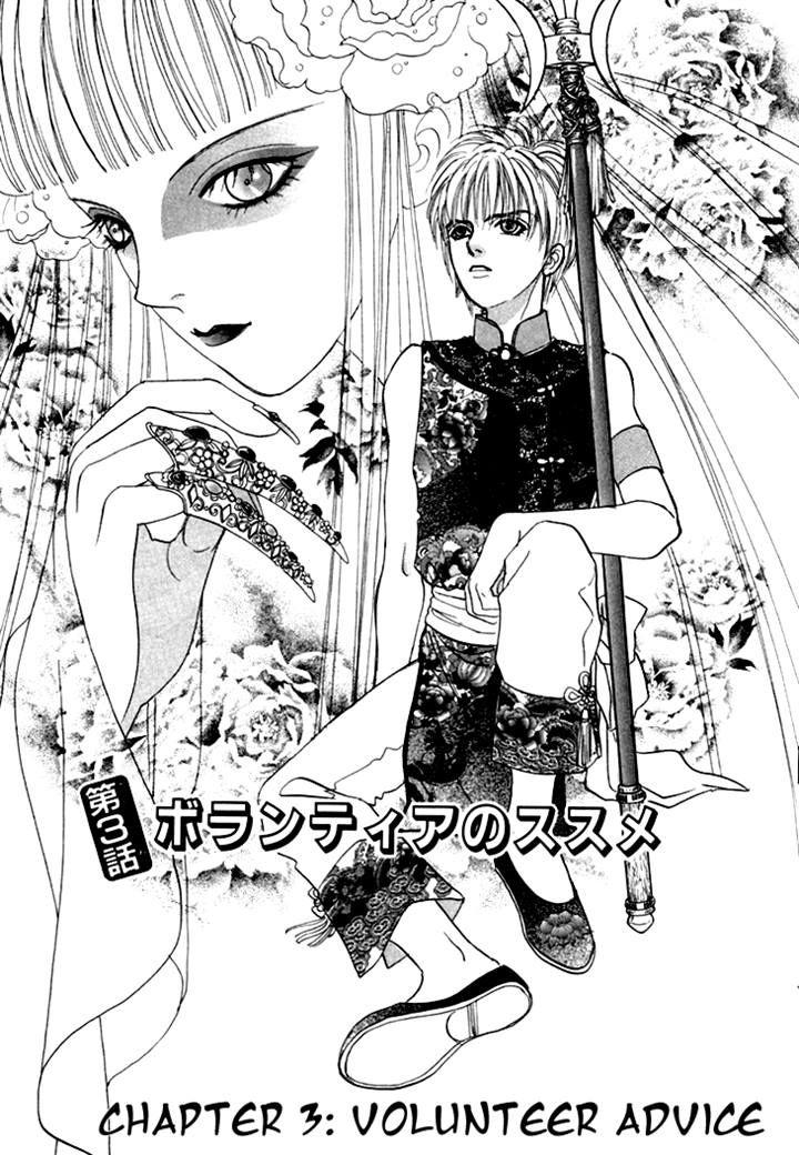 Genjuu no Seiza 27 Page 1