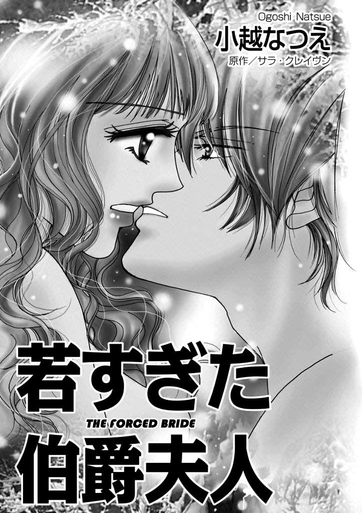 Wakasugita Hakushaku Fujin 1 Page 2
