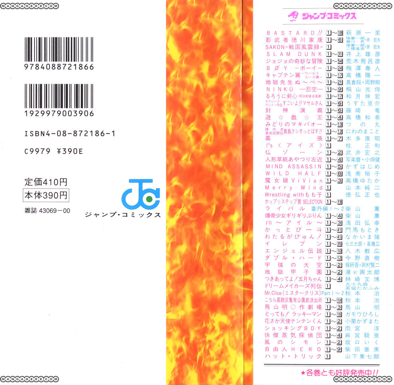 Sakon - Sengoku Fuuunroku 1 Page 2