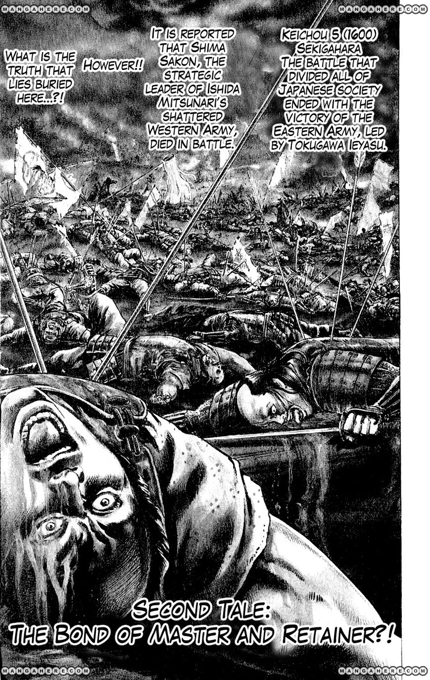 Sakon - Sengoku Fuuunroku 2 Page 1