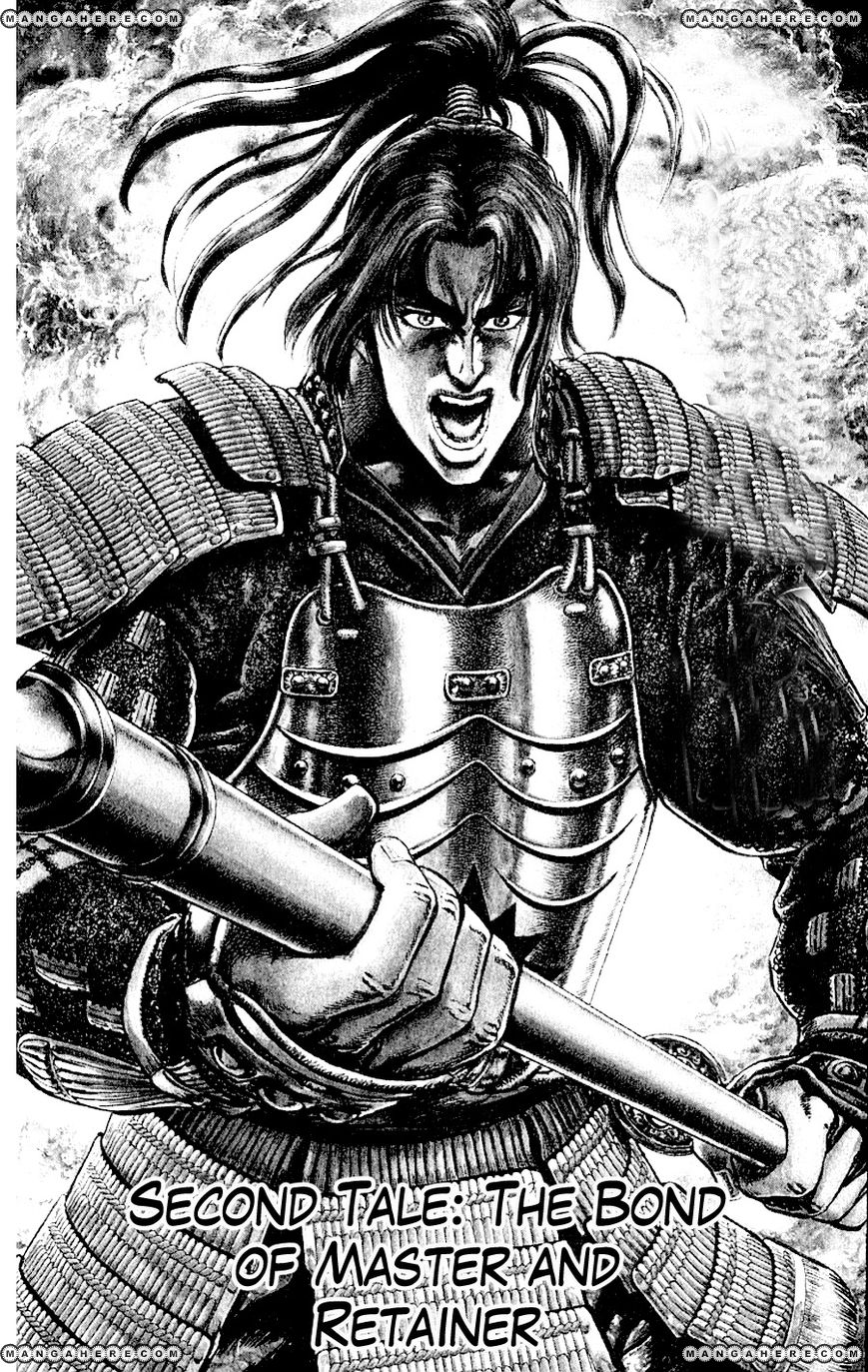 Sakon - Sengoku Fuuunroku 2 Page 2