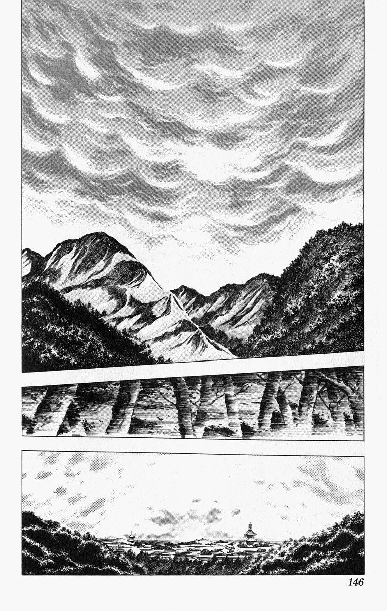 Sakon - Sengoku Fuuunroku 4 Page 1