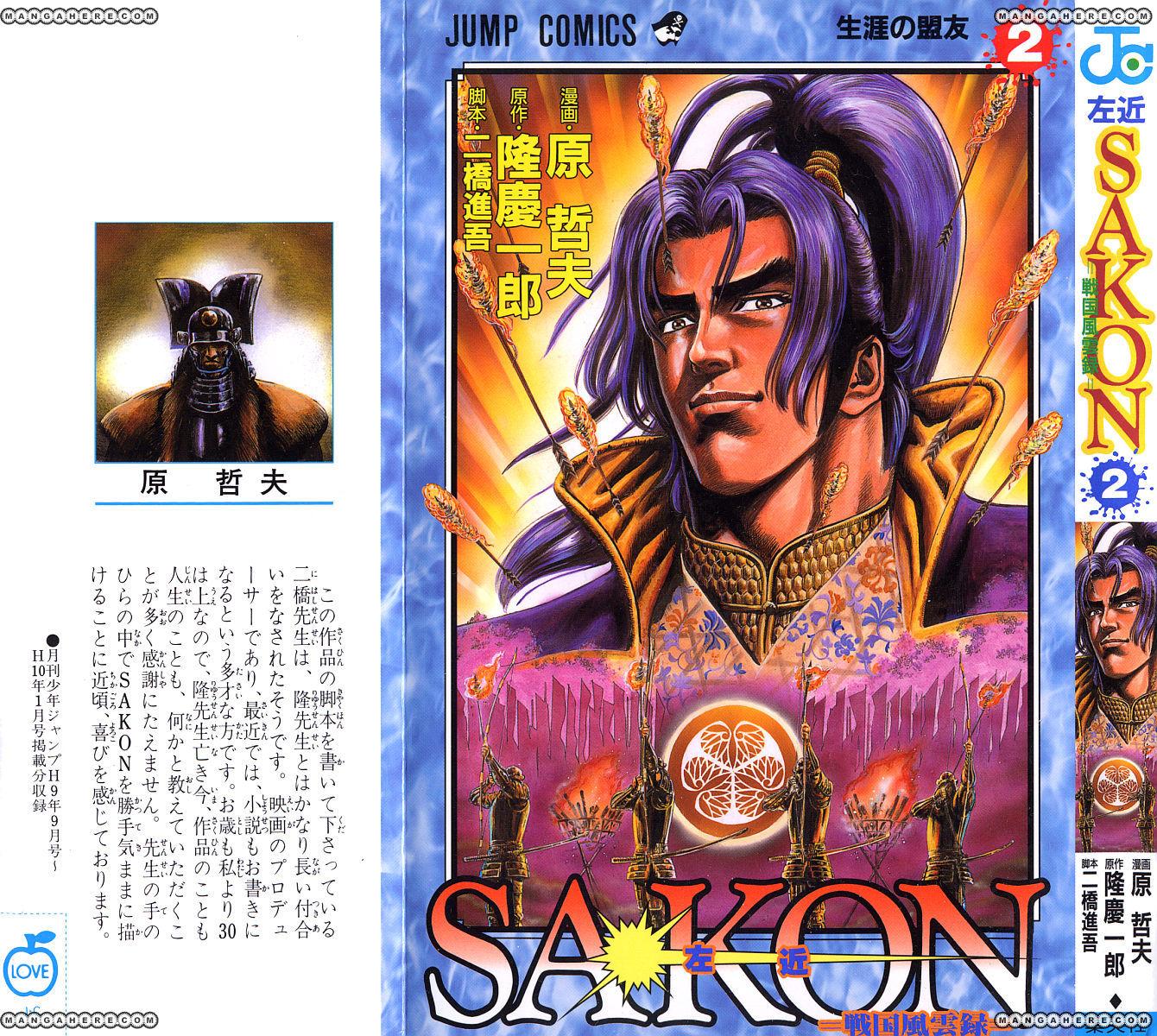 Sakon - Sengoku Fuuunroku 5 Page 1