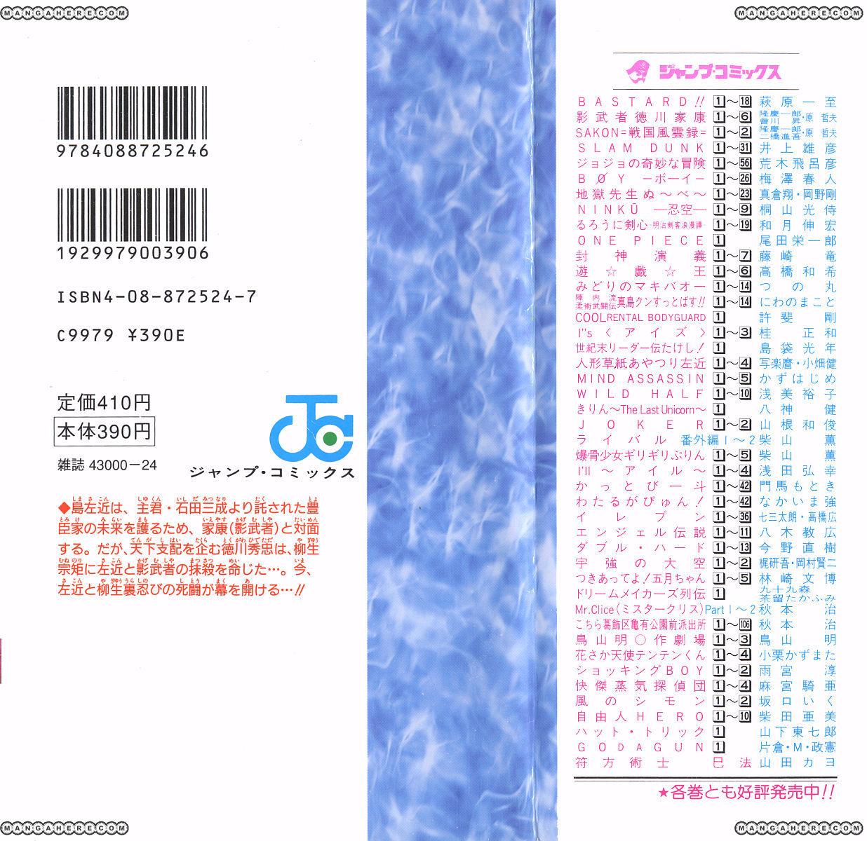 Sakon - Sengoku Fuuunroku 5 Page 2
