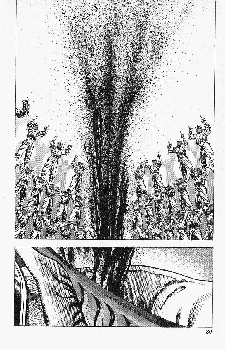 Sakon - Sengoku Fuuunroku 7 Page 1