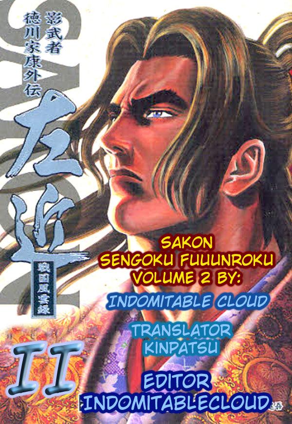 Sakon - Sengoku Fuuunroku 8 Page 1