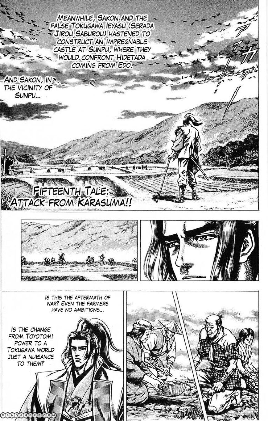 Sakon - Sengoku Fuuunroku 15 Page 1