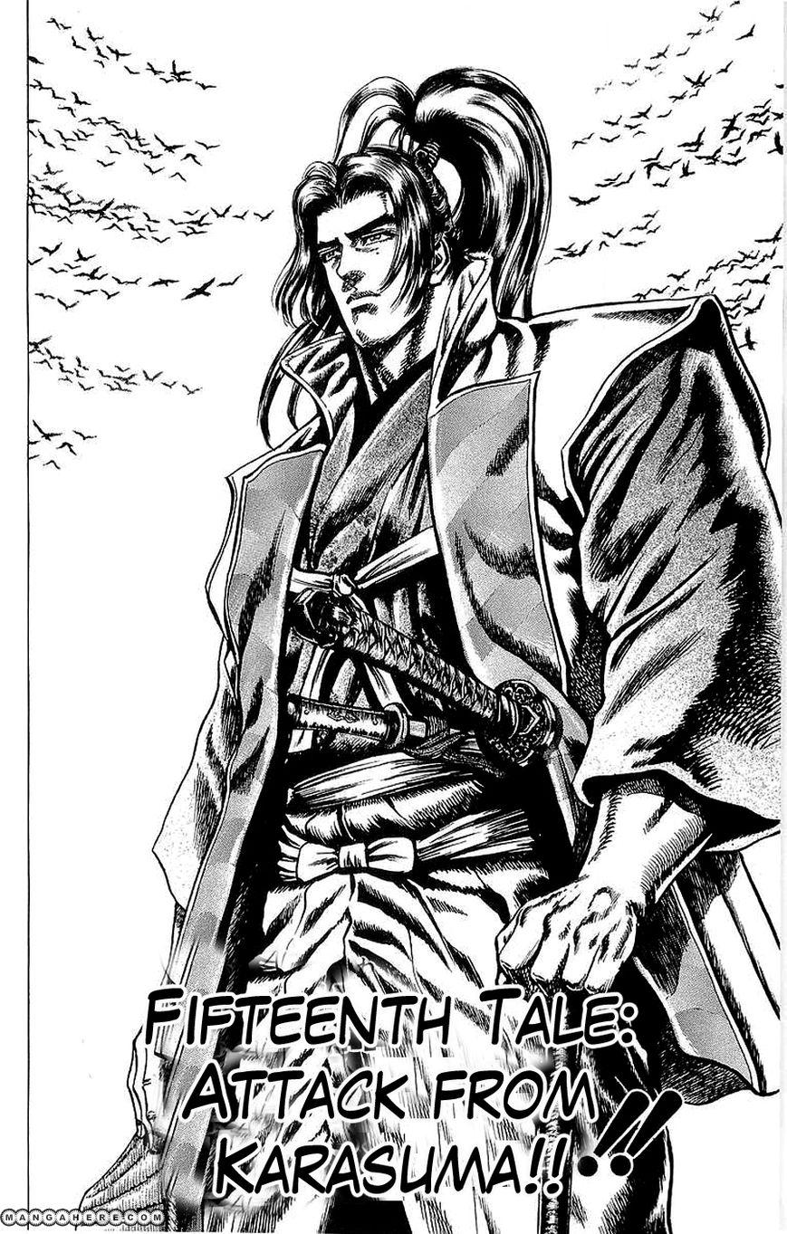 Sakon - Sengoku Fuuunroku 15 Page 2
