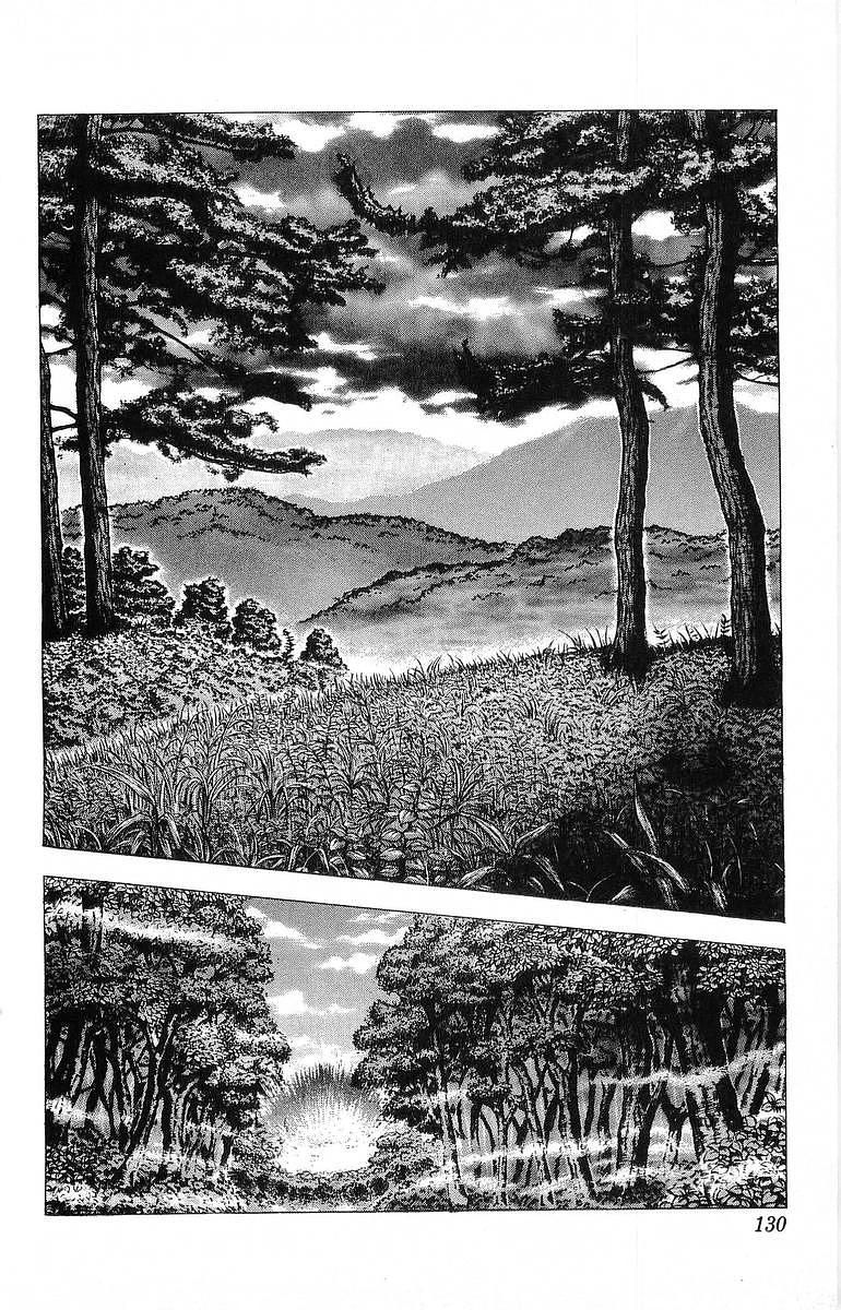 Sakon - Sengoku Fuuunroku 17 Page 1