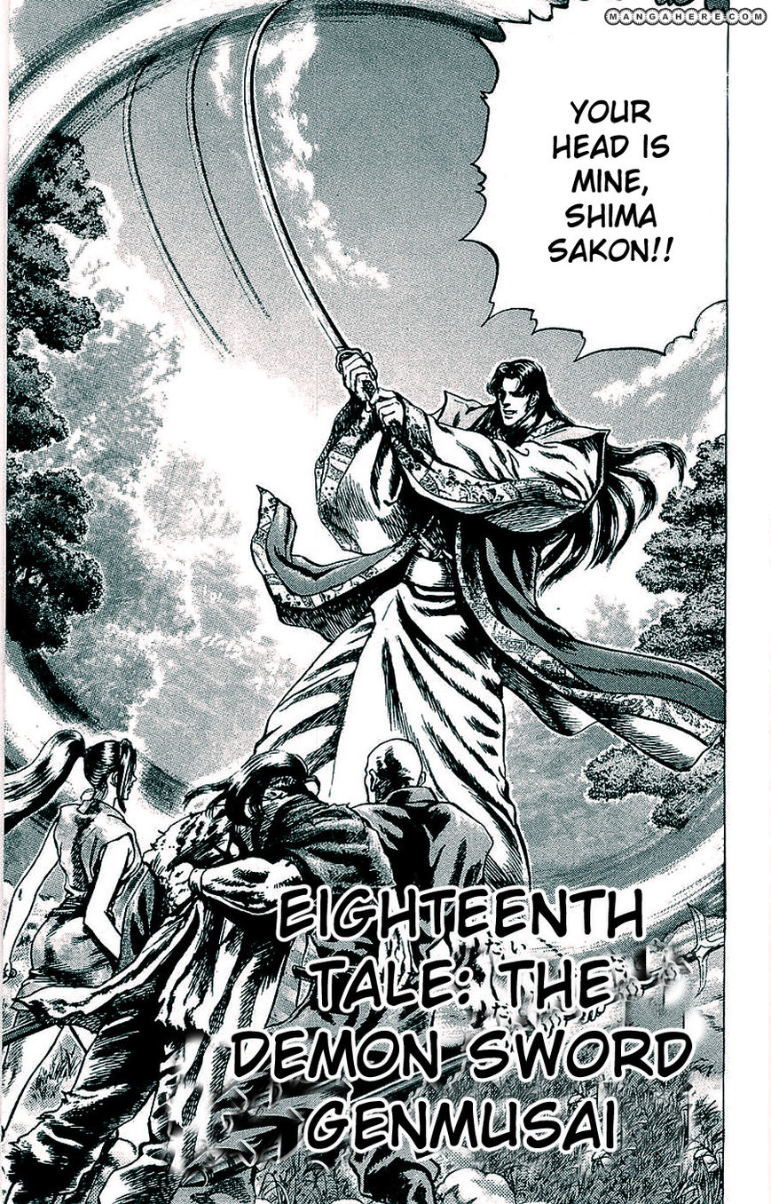 Sakon - Sengoku Fuuunroku 18 Page 2