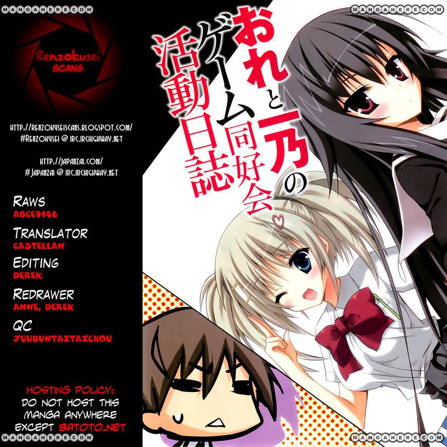 Ore to Ichino no Game Doukoukai Katsudou Nisshi 1 Page 1