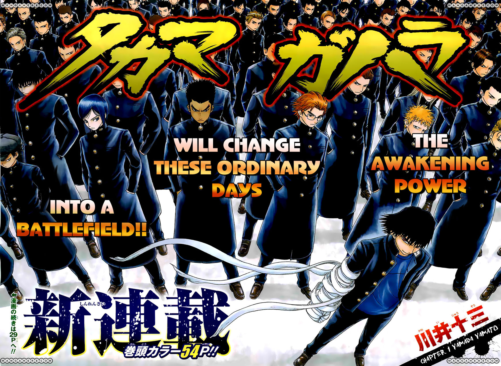 Takamagahara 1 Page 2