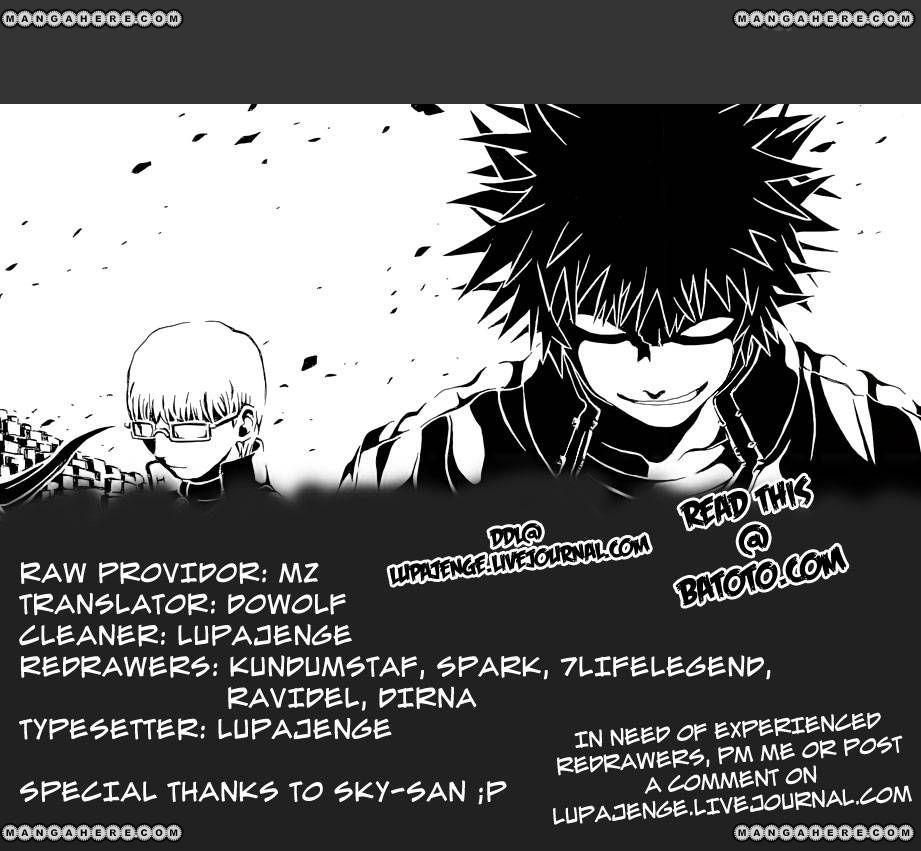 Takamagahara 7 Page 1