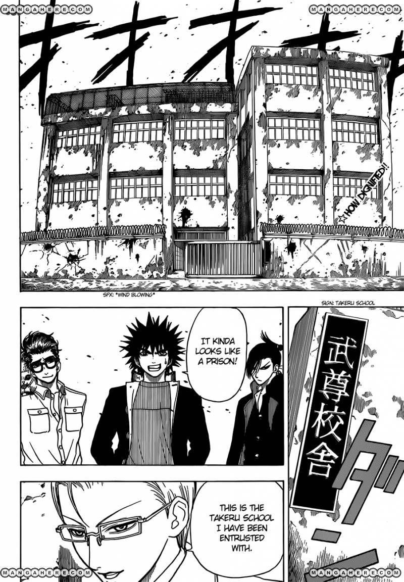 Takamagahara 11 Page 3