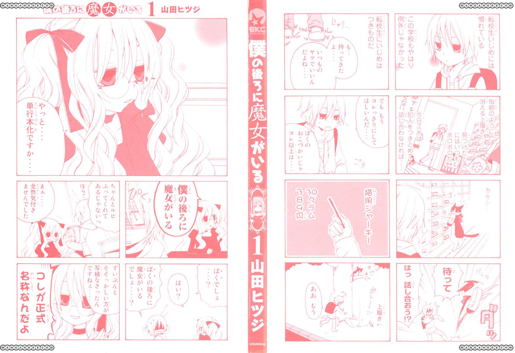 Boku no Ushiro ni Majo ga Iru 1 Page 3