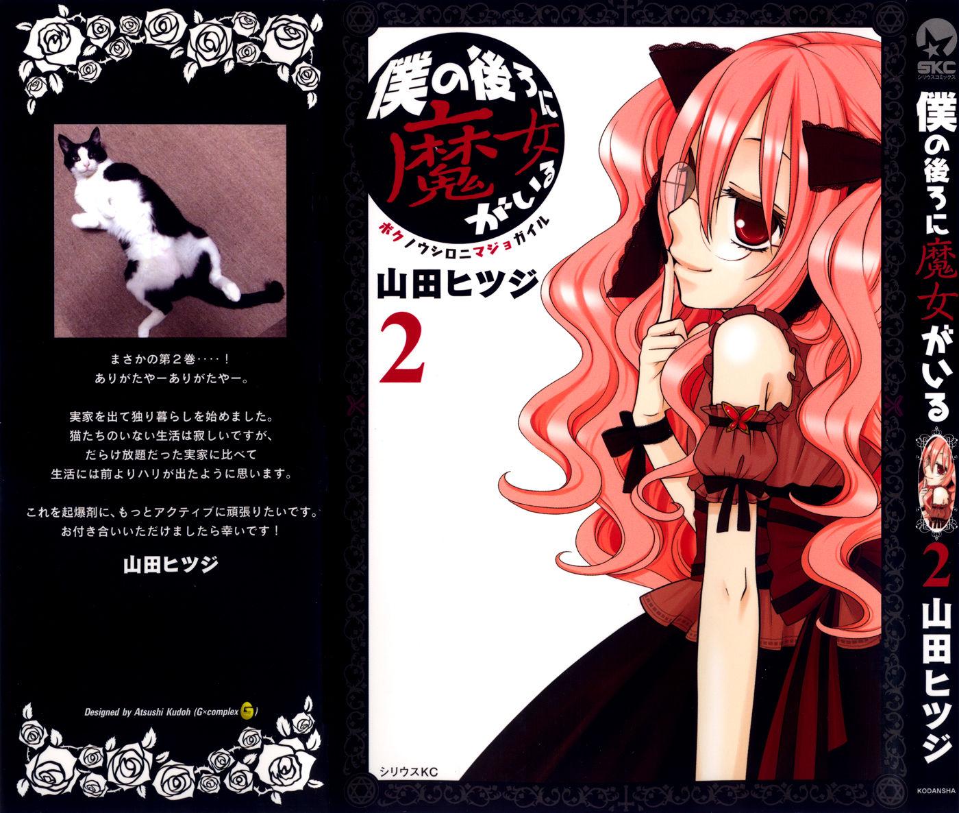 Boku no Ushiro ni Majo ga Iru 31 Page 2