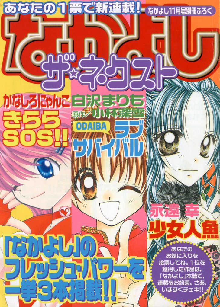 Shoujo Ningyo 0 Page 1