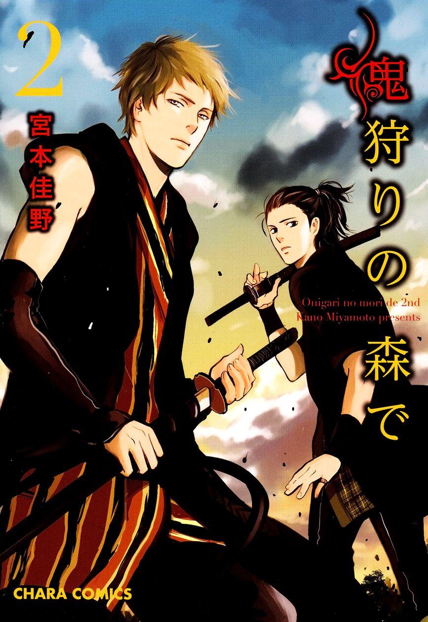 Onigari no Mori de 6 Page 2