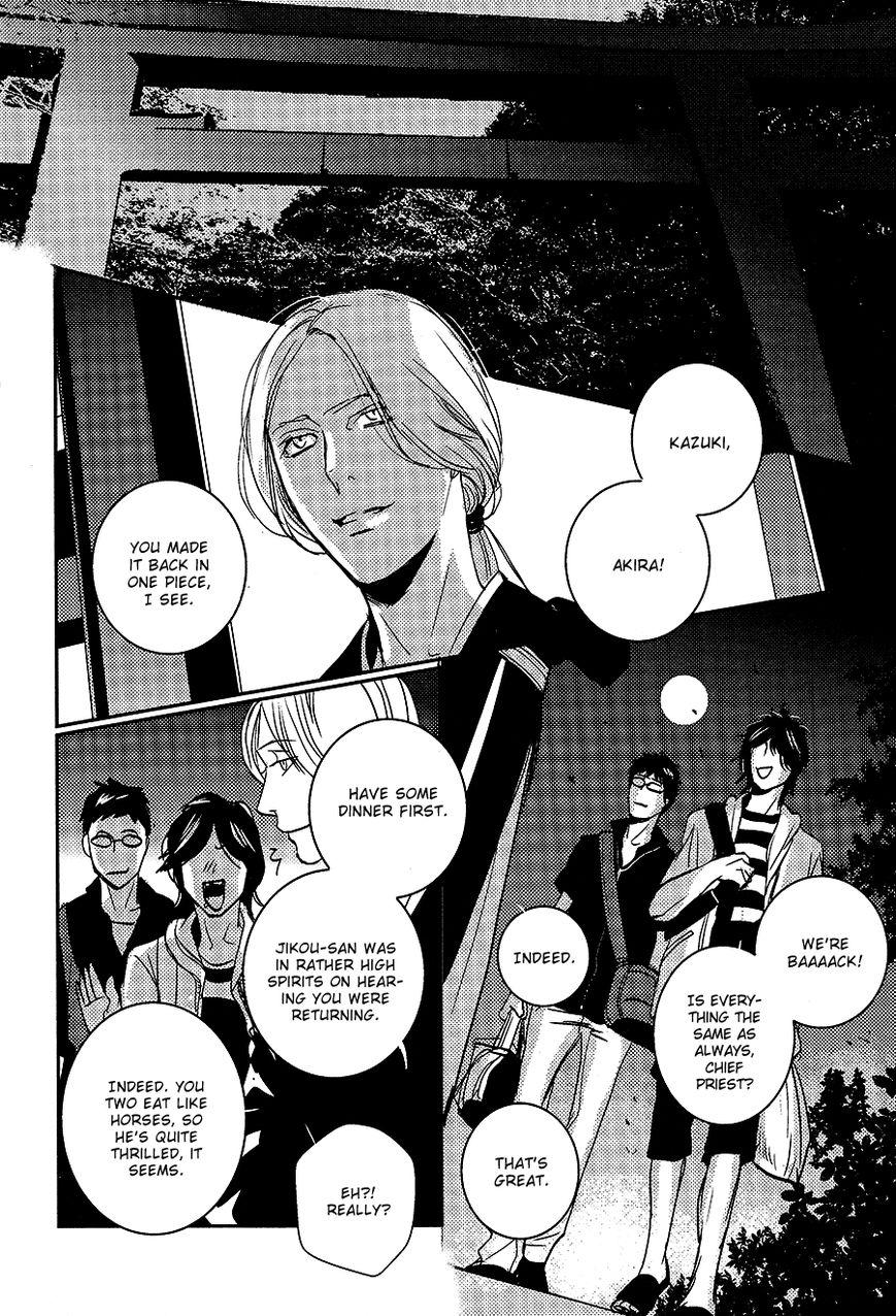 Onigari no Mori de 7 Page 2