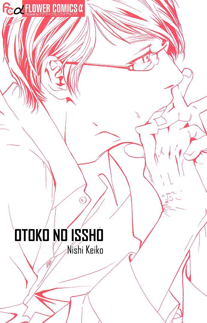 Otoko no Isshou 1 Page 1