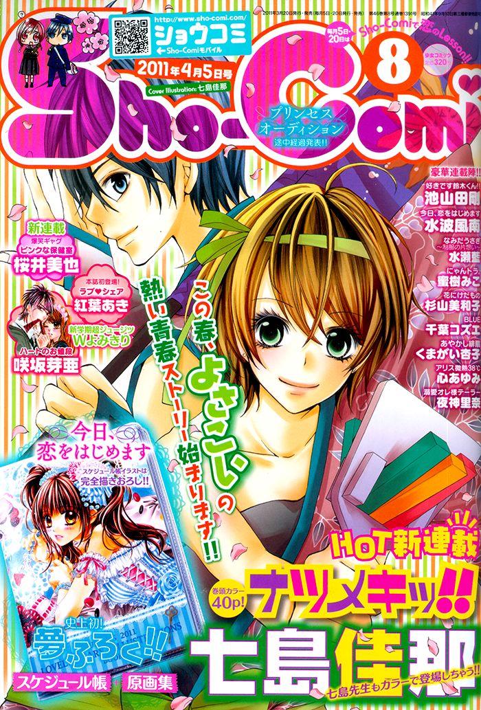Natsumeki!! 1 Page 2