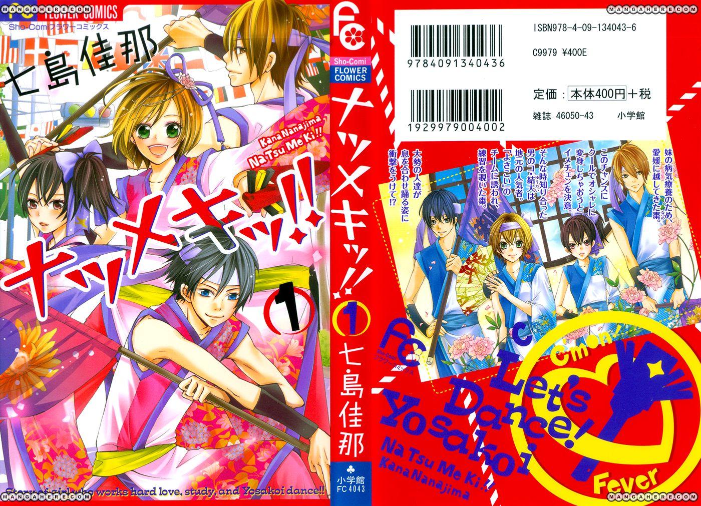 Natsumeki!! 1 Page 3