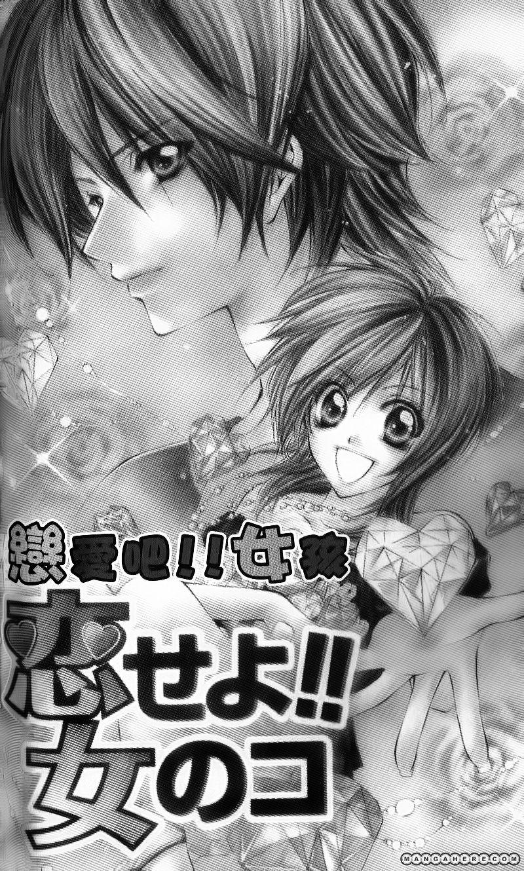 Ore-sama Ouji 5 Page 1