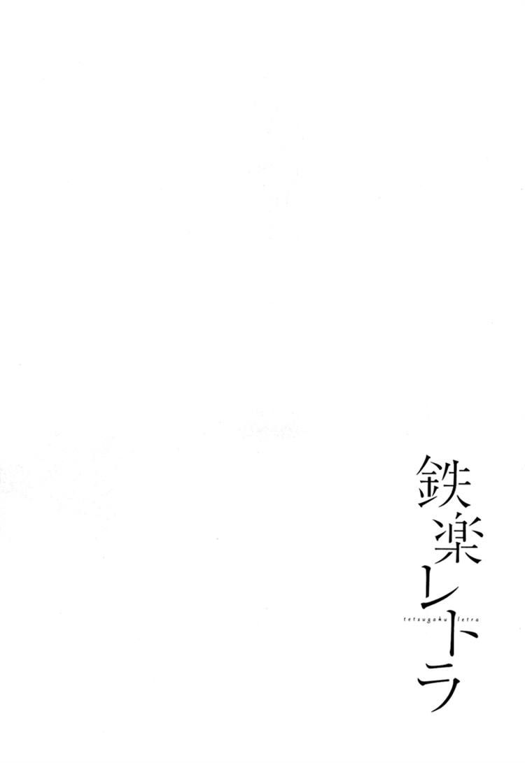Tetsugaku Letra 3.1 Page 2