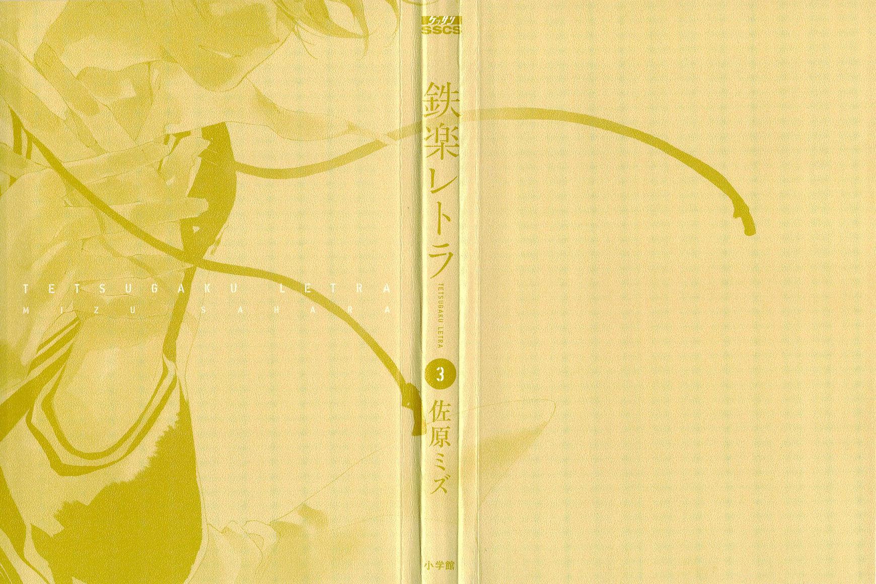 Tetsugaku Letra 9 Page 2