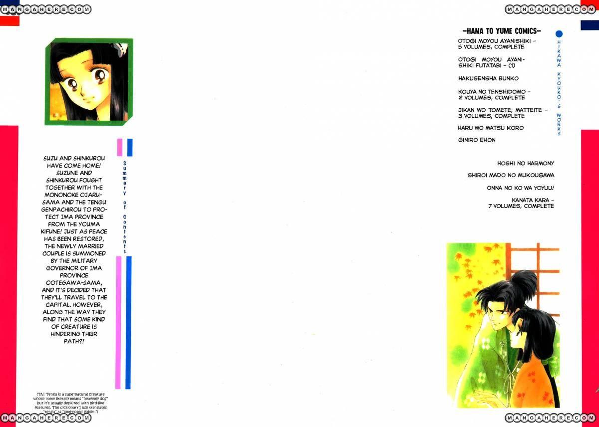 Otogimoyou Ayanishiki Futatabi 1 Page 1