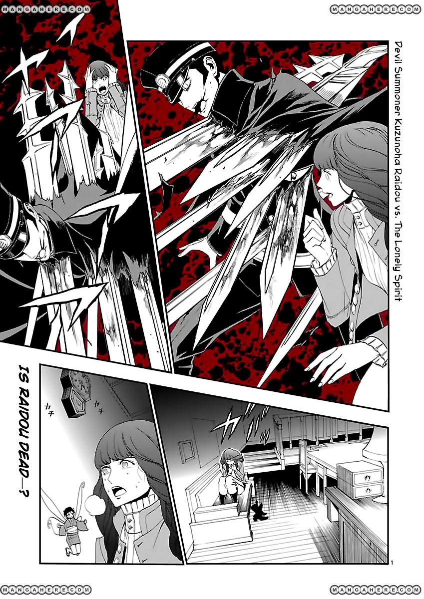 Devil Summoner: Kuzuha Raidou Tai Kodoku no Marebito 4 Page 1