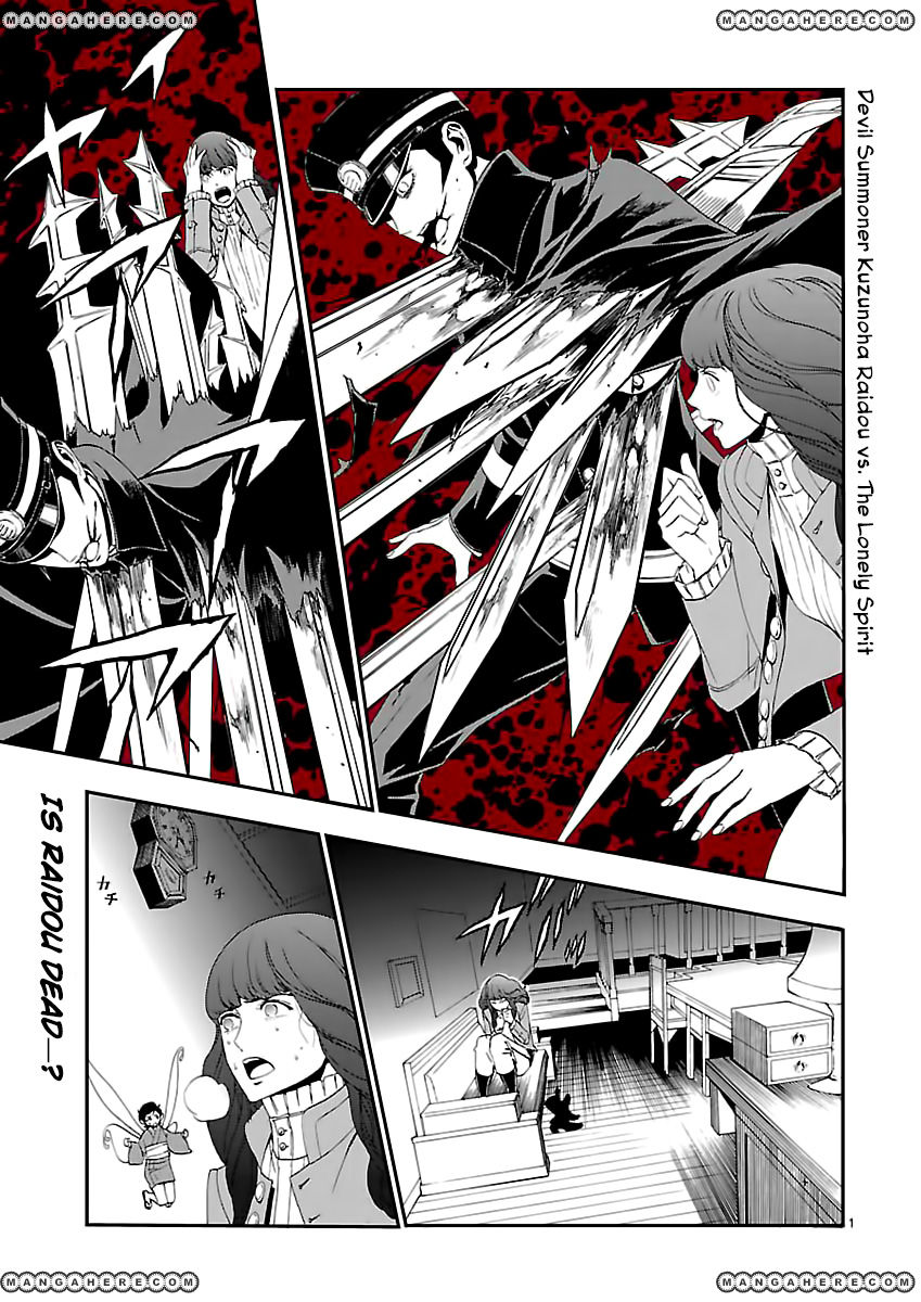 Devil Summoner: Kuzuha Raidou Tai Kodoku no Marebito 4 Page 1