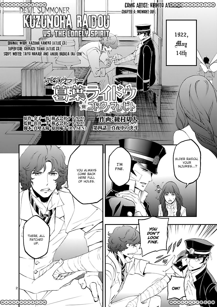 Devil Summoner: Kuzuha Raidou Tai Kodoku no Marebito 4 Page 2