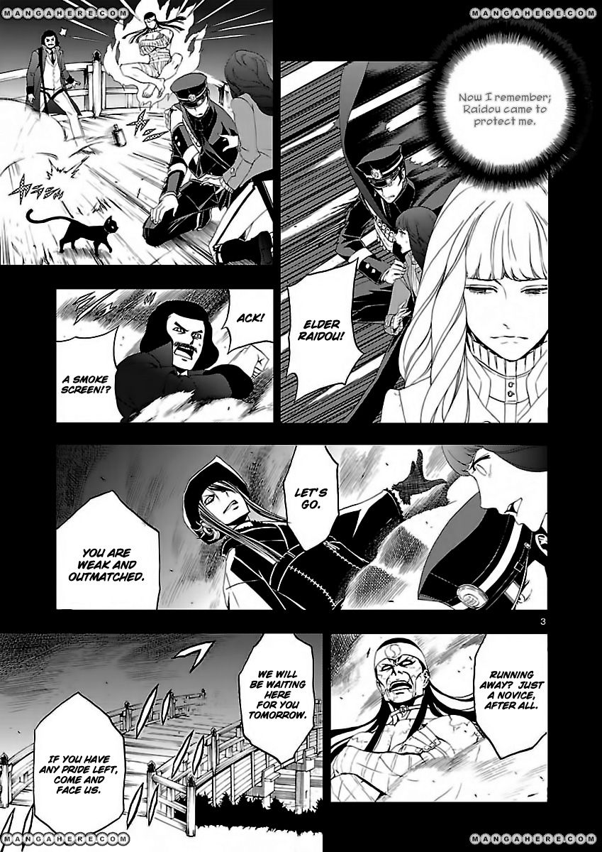 Devil Summoner: Kuzuha Raidou Tai Kodoku no Marebito 4 Page 3