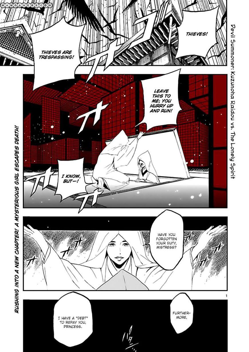 Devil Summoner: Kuzuha Raidou Tai Kodoku no Marebito 5 Page 1
