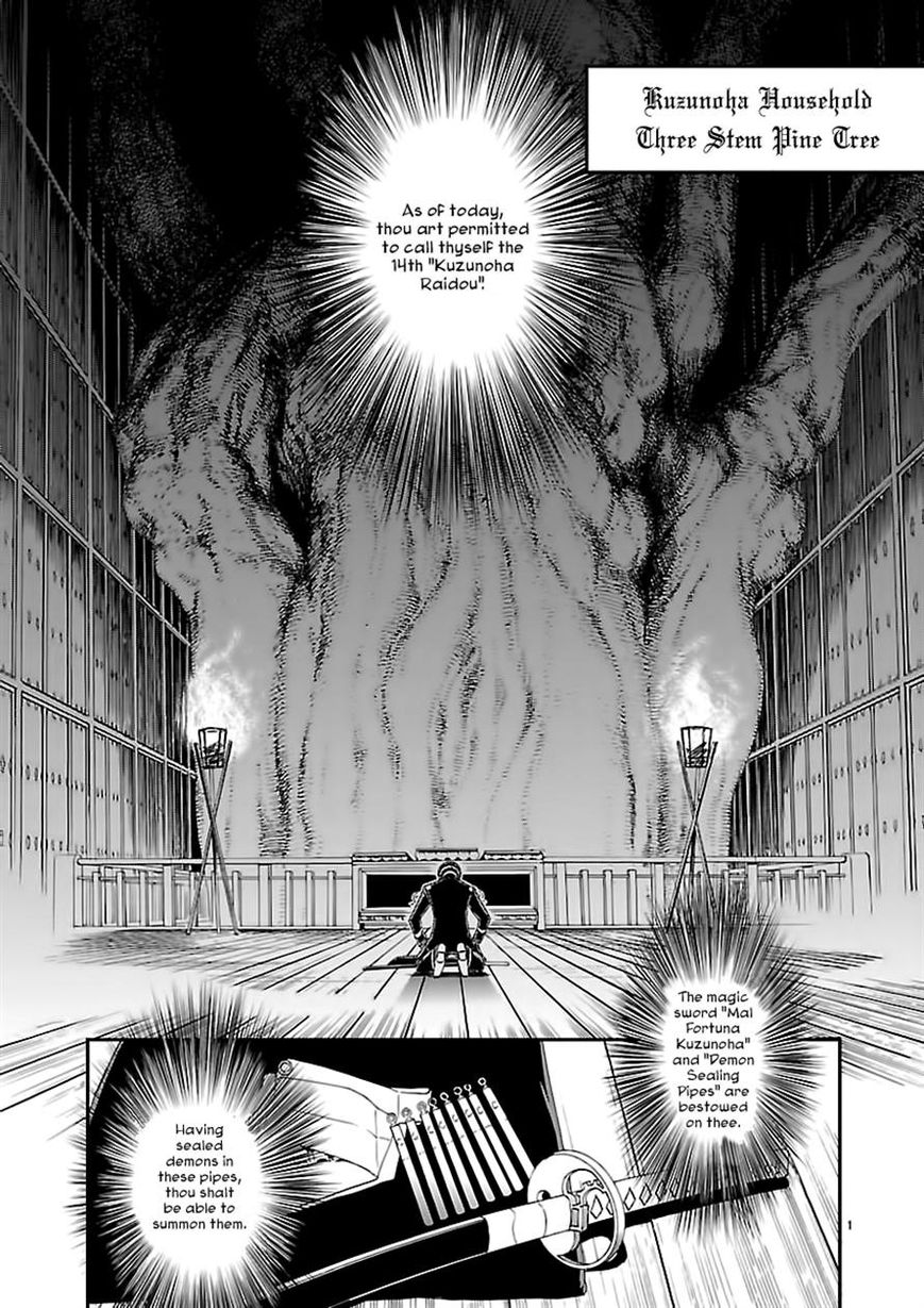 Devil Summoner: Kuzuha Raidou Tai Kodoku no Marebito 7 Page 1