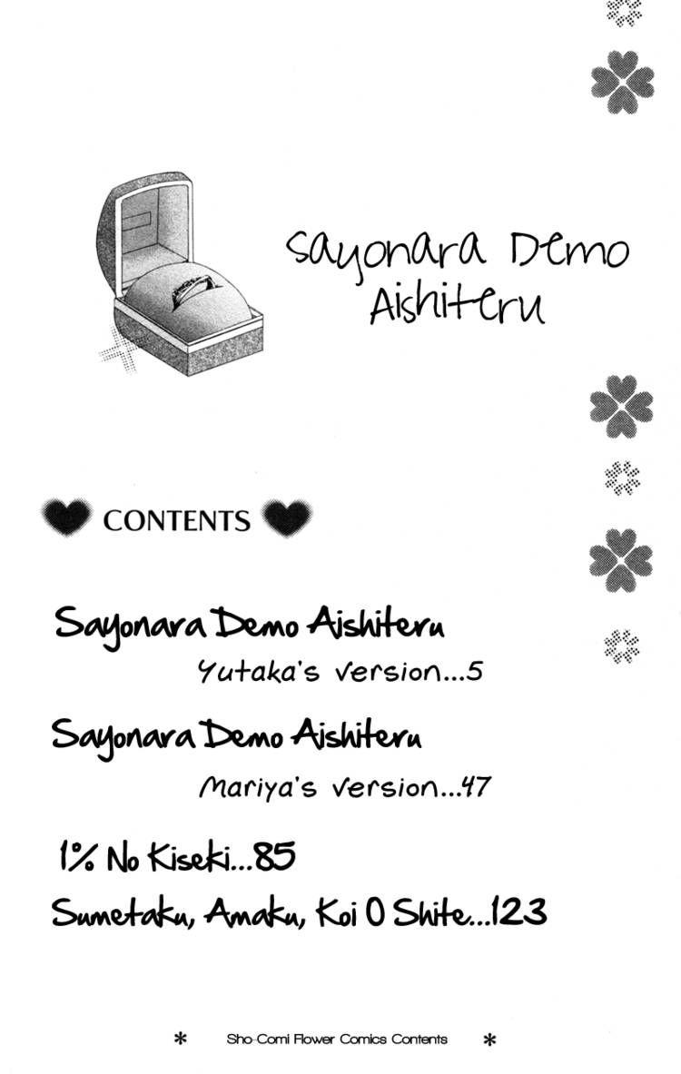 Sayonara demo Aishiteru 1 Page 2