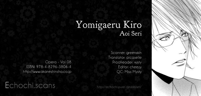 Yomigaeru Kiro 1 Page 1