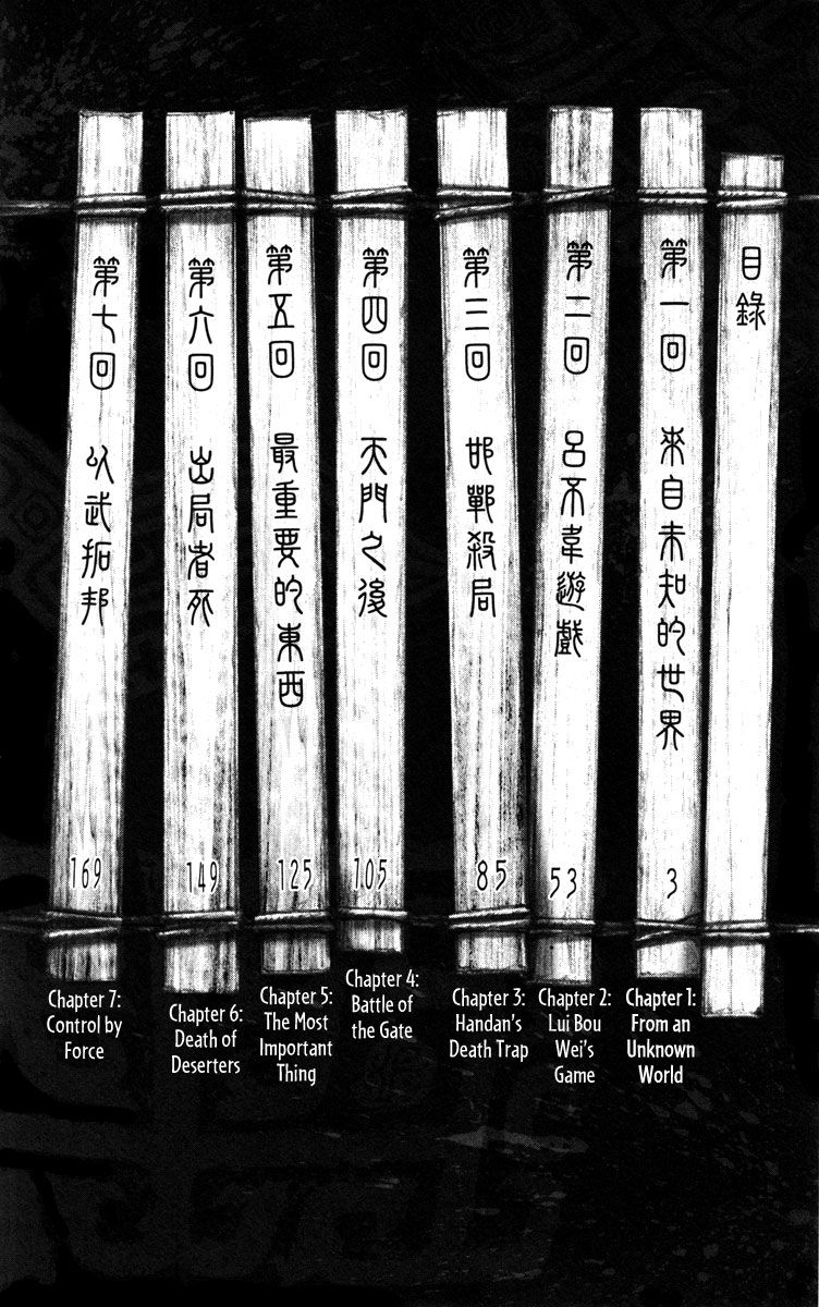 Chong Tai Ji 1 Page 3