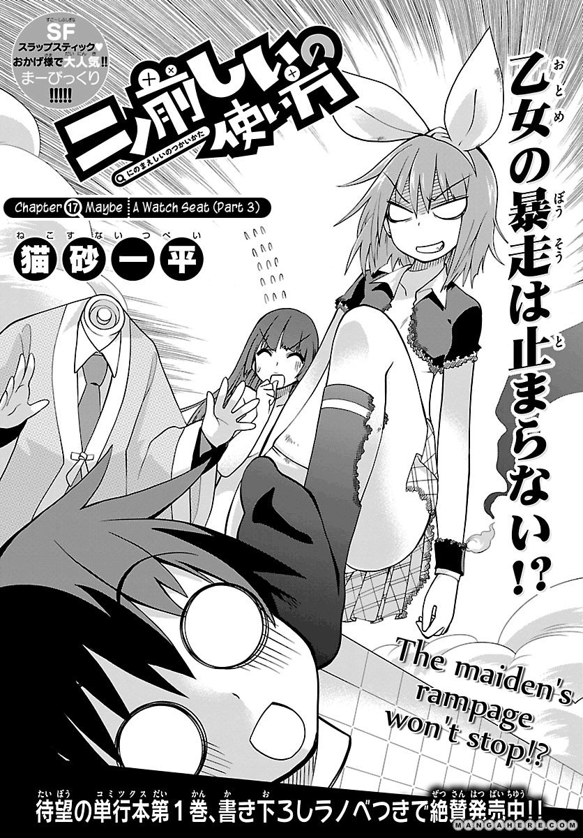 Ni no Maeshii no Tsukaikata 17 Page 1