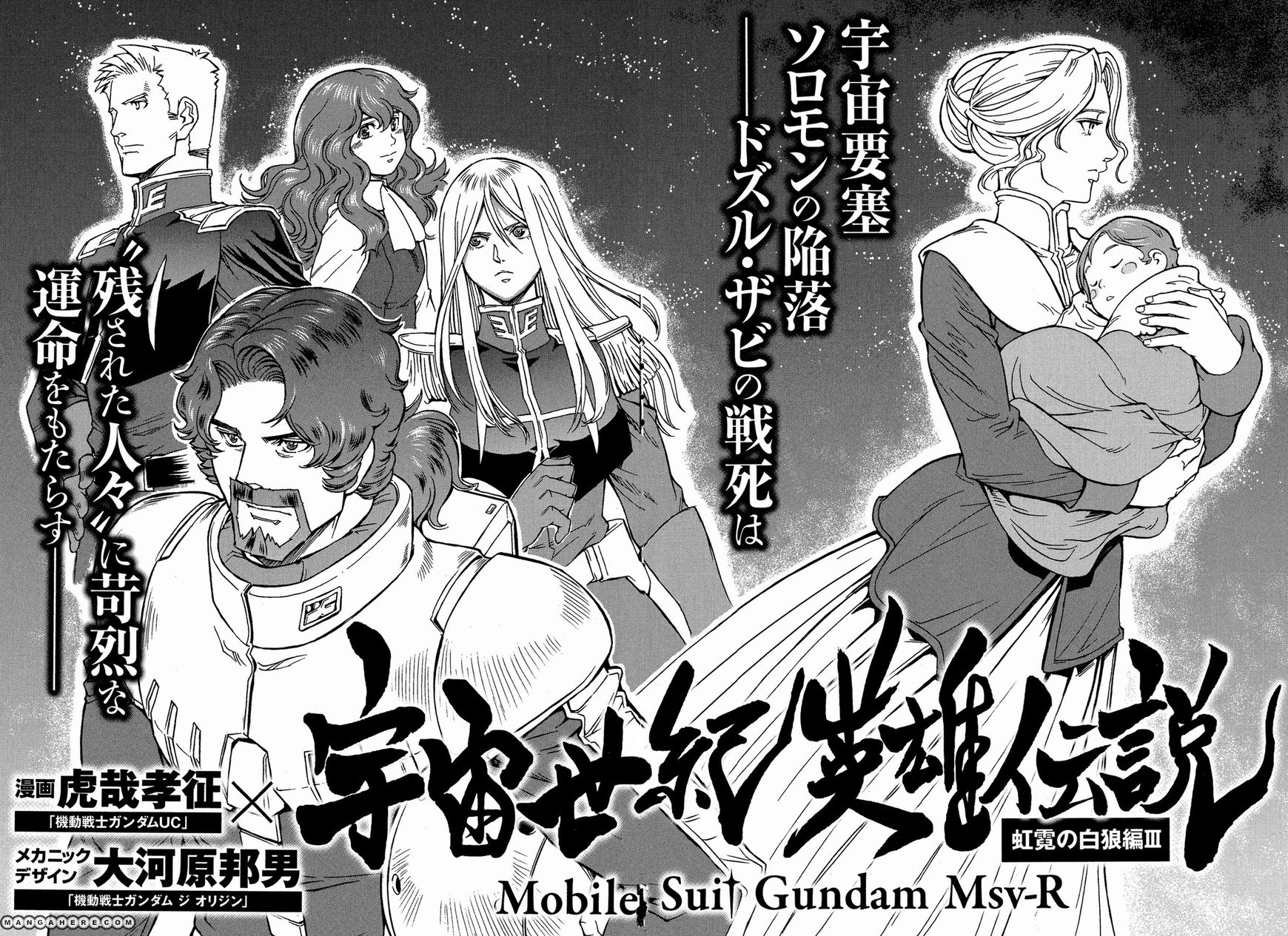 Uchuu Seiki Eiyuu Densetsu - Mobile Suit Gundam MSV-R 3 Page 2