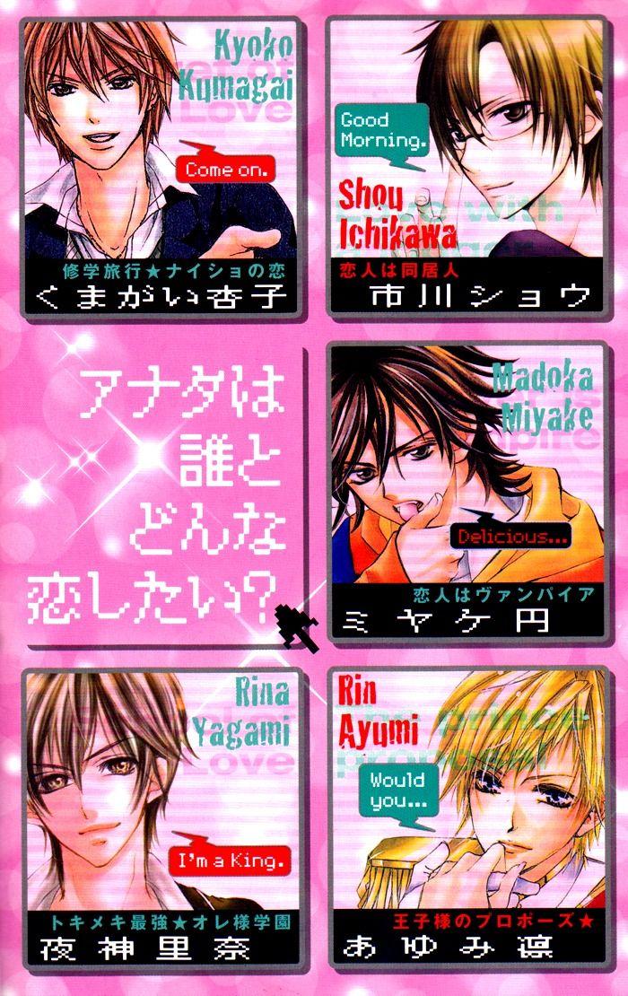 Shugaku Ryoko - Naisho no Koi 1 Page 1