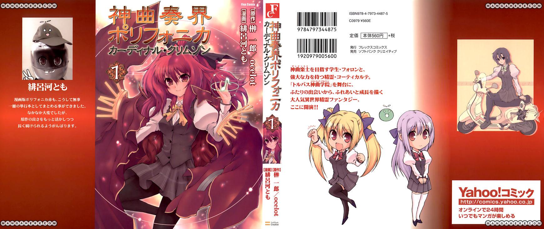 Shinkyoku Soukai Polyphonica - Cardinal Crimson 0 Page 1