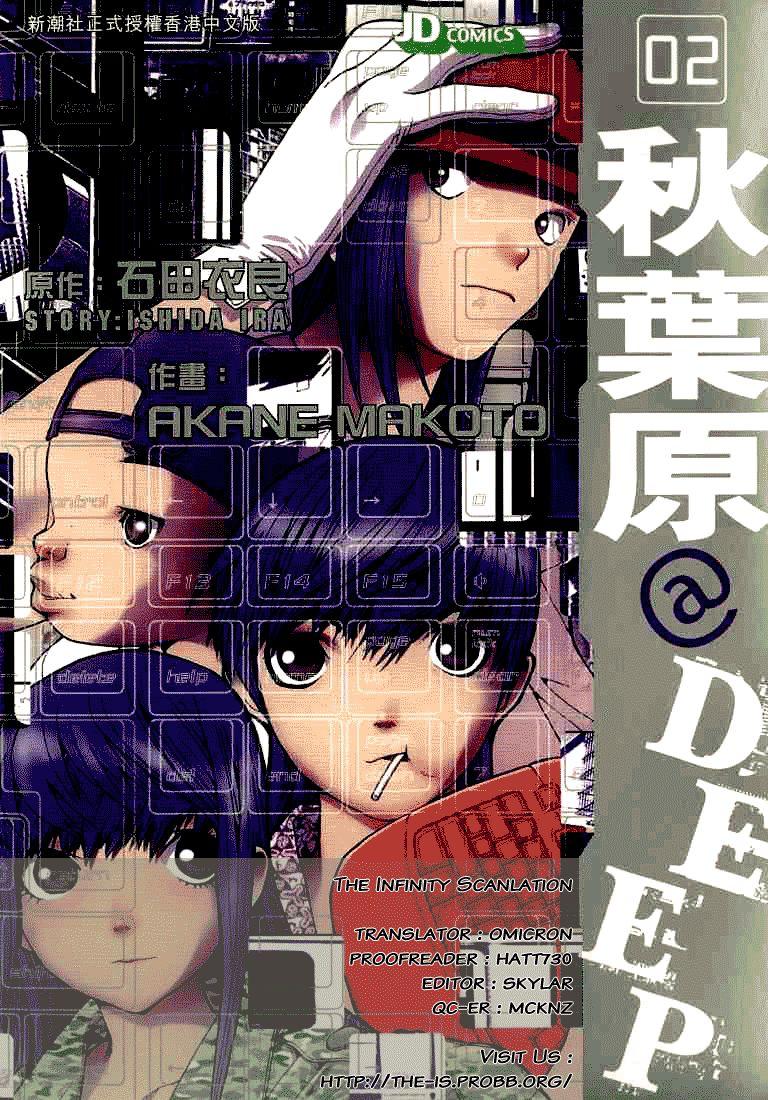 Akihabara @ Deep 1 Page 1