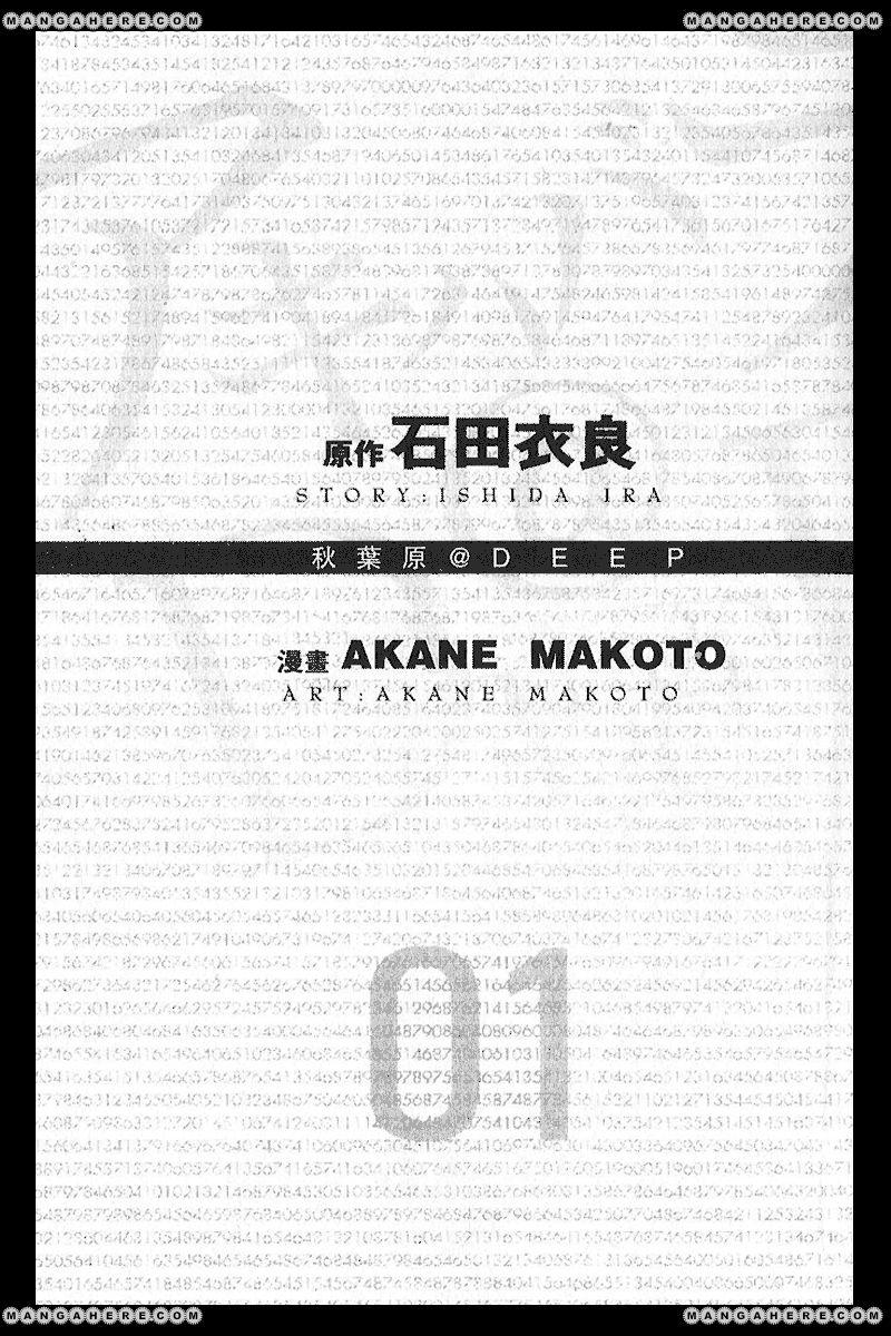 Akihabara @ Deep 1 Page 2