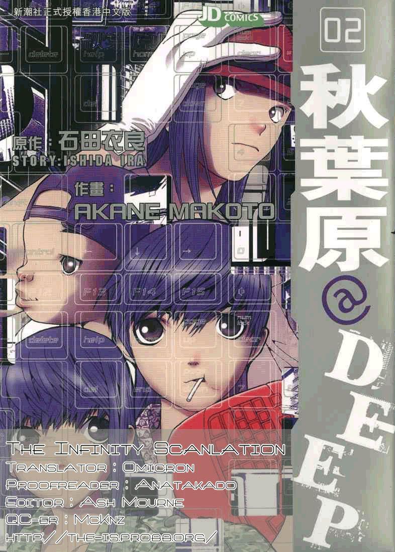 Akihabara @ Deep 2 Page 1