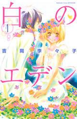 Gunjou - Ai ga Shizunda Umi no Iro 8 Page 2