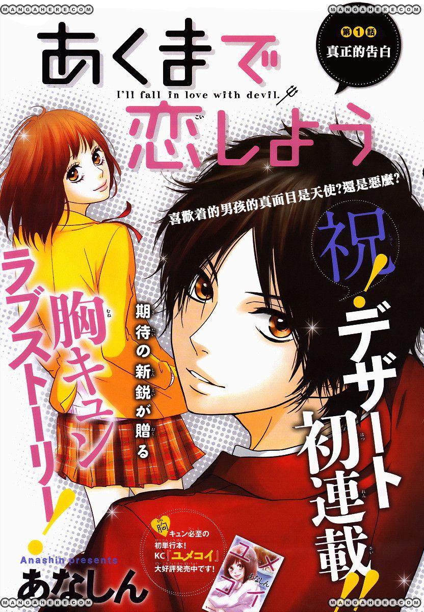 Akuma de Koi Shiyou 1 Page 1