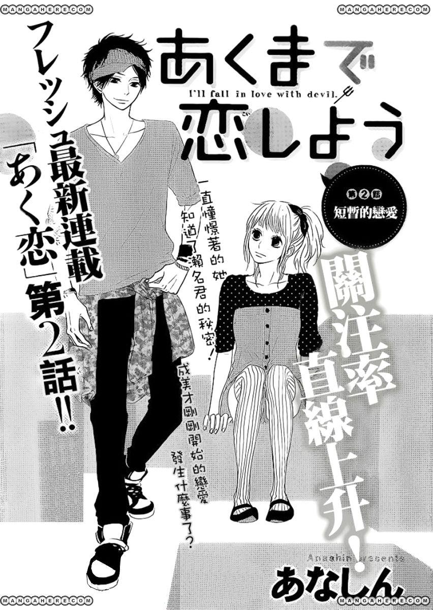 Akuma de Koi Shiyou 2 Page 1